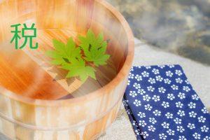 温泉にも税は溶け込んでいる!? 世界の税金/日本:入湯税